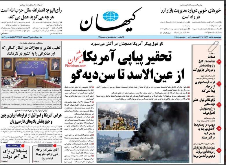مانشيت إيران: الاتفاق النووي في ذكراه الخامسة بين النجاح والفشل 10