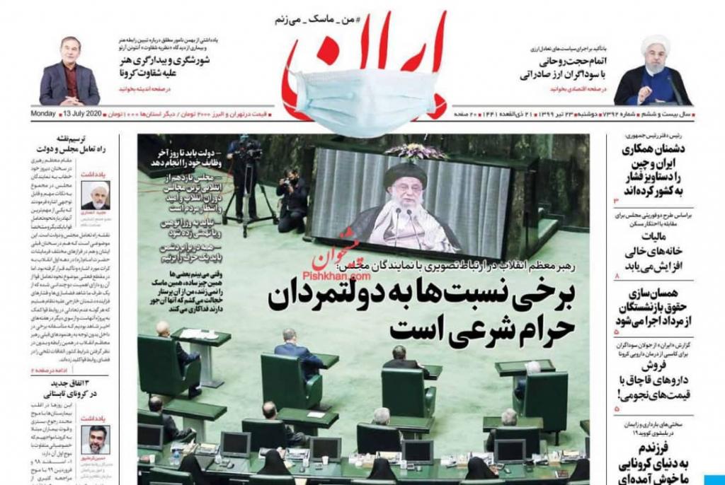 مانشيت إيران: الاتفاق الصيني الإيراني… هل تخلّت طهران عن ممتلكاتها الوطنية؟ 5