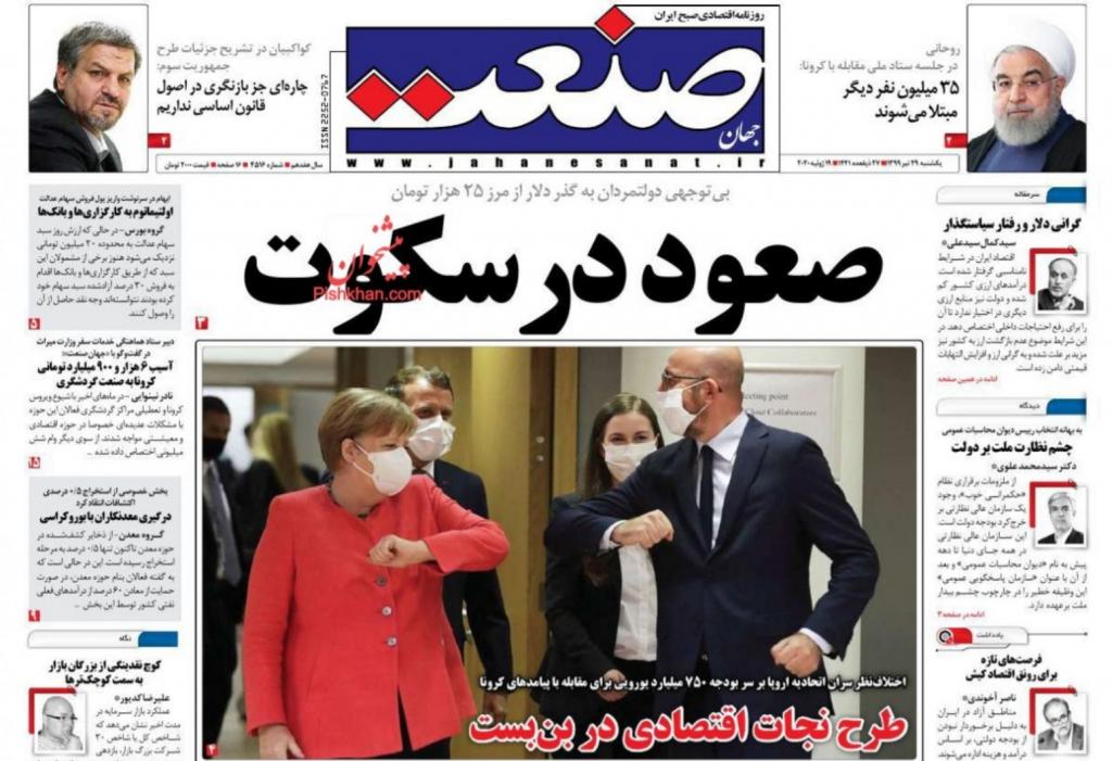 مانشيت إيران: دوامة شائعات تعصف باتفاقية التعاون بين إيران والصين 4