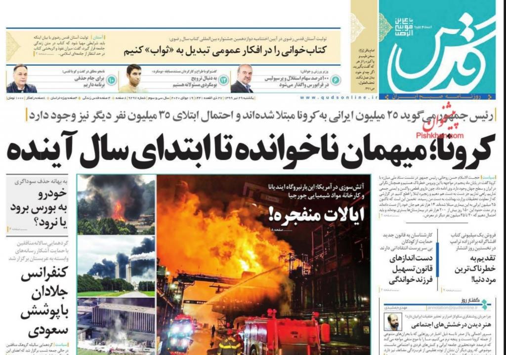 مانشيت إيران: دوامة شائعات تعصف باتفاقية التعاون بين إيران والصين 9