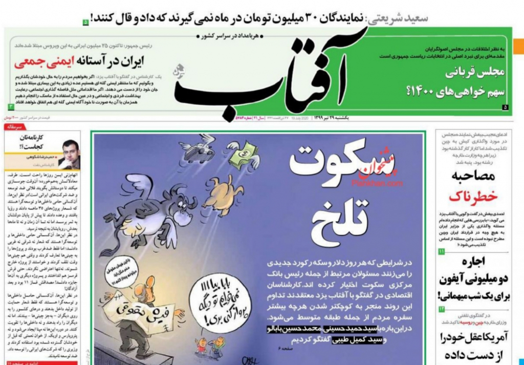 مانشيت إيران: دوامة شائعات تعصف باتفاقية التعاون بين إيران والصين 3