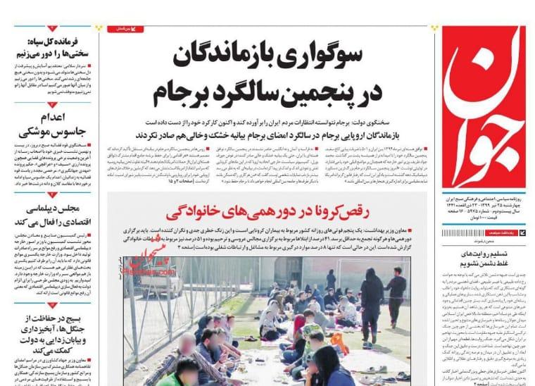 مانشيت إيران: الاتفاق النووي في ذكراه الخامسة بين النجاح والفشل 8