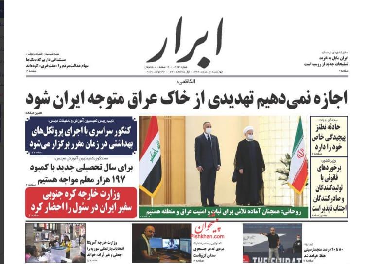 مانشيت إيران: إيران والعراق وفصل جديد من العلاقات 4