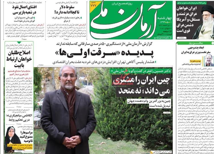 مانشيت إيران: إيران والعراق وفصل جديد من العلاقات 1