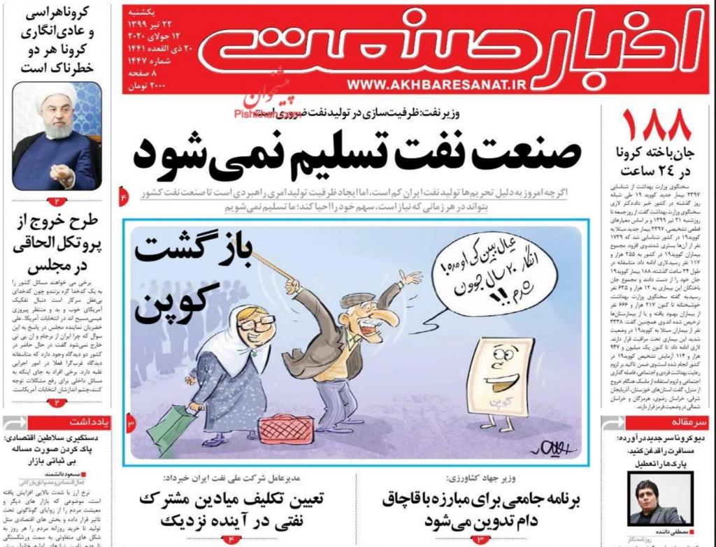 مانشيت إيران: جدل داخلي يسبق إعلان تفاصيل اتفاق الشراكة مع الصين 12