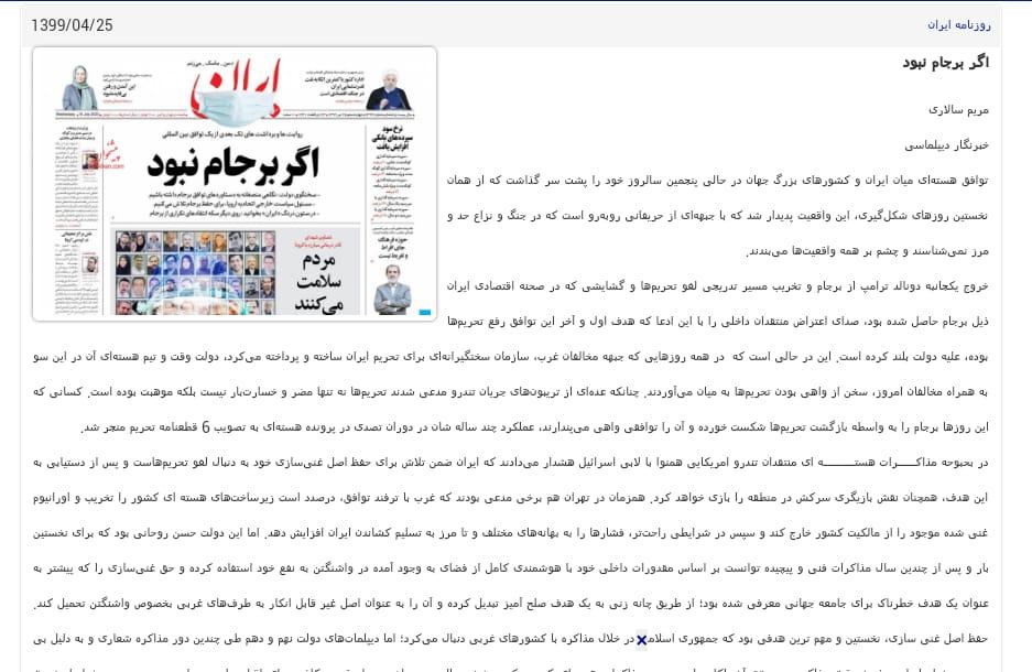 مانشيت إيران: الاتفاق النووي في ذكراه الخامسة بين النجاح والفشل 14