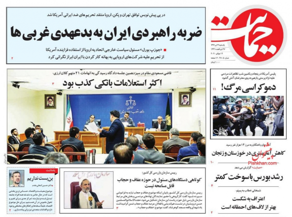 مانشيت إيران: دوامة شائعات تعصف باتفاقية التعاون بين إيران والصين 1