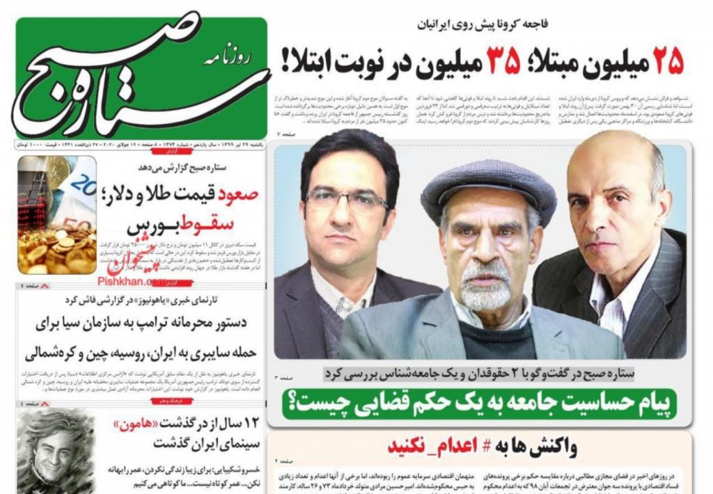 مانشيت إيران: دوامة شائعات تعصف باتفاقية التعاون بين إيران والصين 8