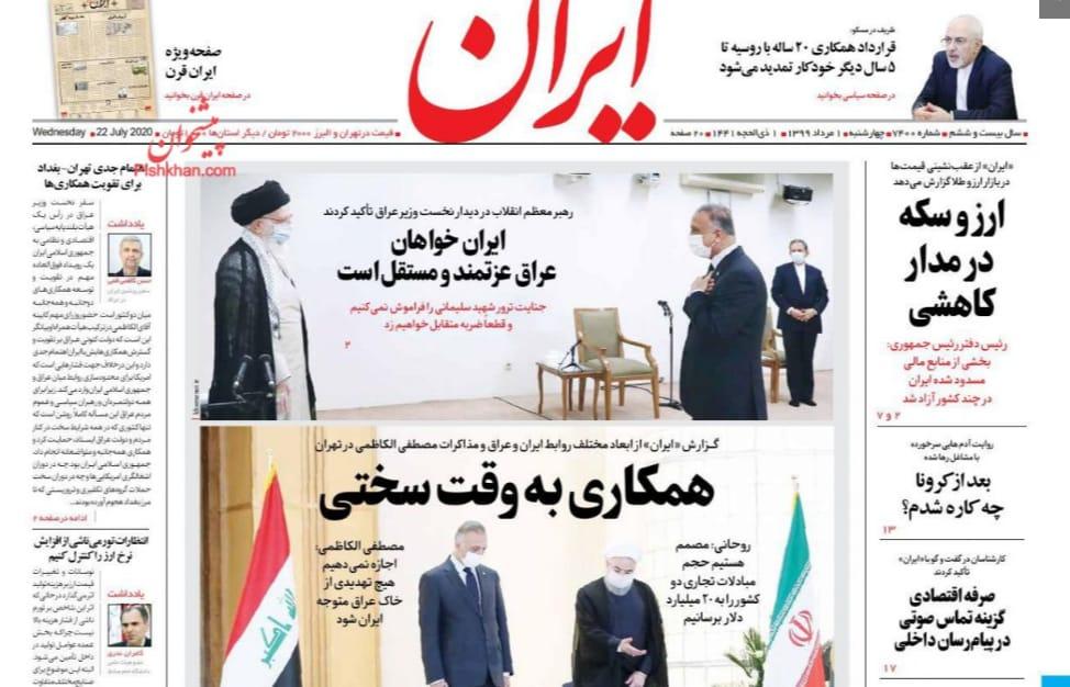مانشيت إيران: إيران والعراق وفصل جديد من العلاقات 5