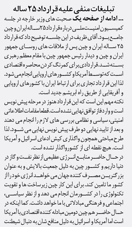 مانشيت إيران: دوامة شائعات تعصف باتفاقية التعاون بين إيران والصين 11