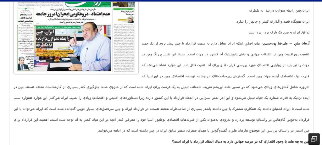 مانشيت إيران: الاتفاق النووي في ذكراه الخامسة بين النجاح والفشل 13
