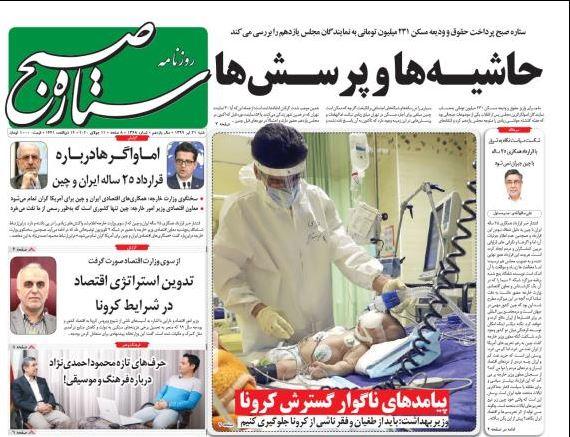 مانشيت إيران: استجواب روحاني يدفع قاليباف للقاء المرشد 3