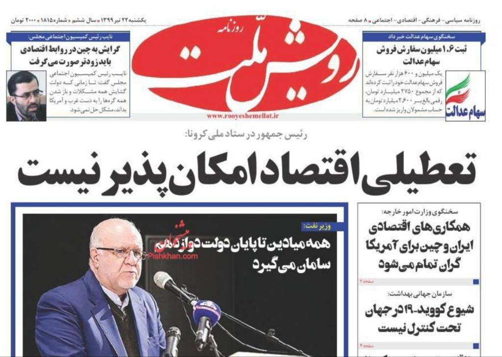 مانشيت إيران: جدل داخلي يسبق إعلان تفاصيل اتفاق الشراكة مع الصين 10