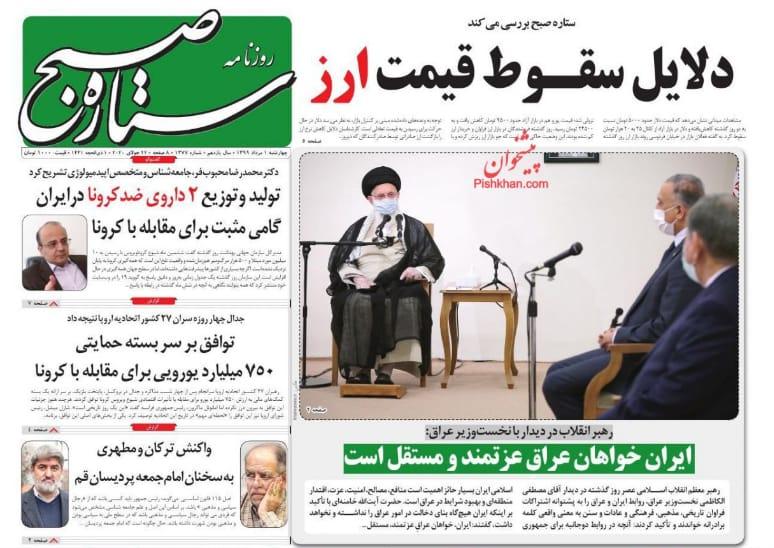 مانشيت إيران: إيران والعراق وفصل جديد من العلاقات 8