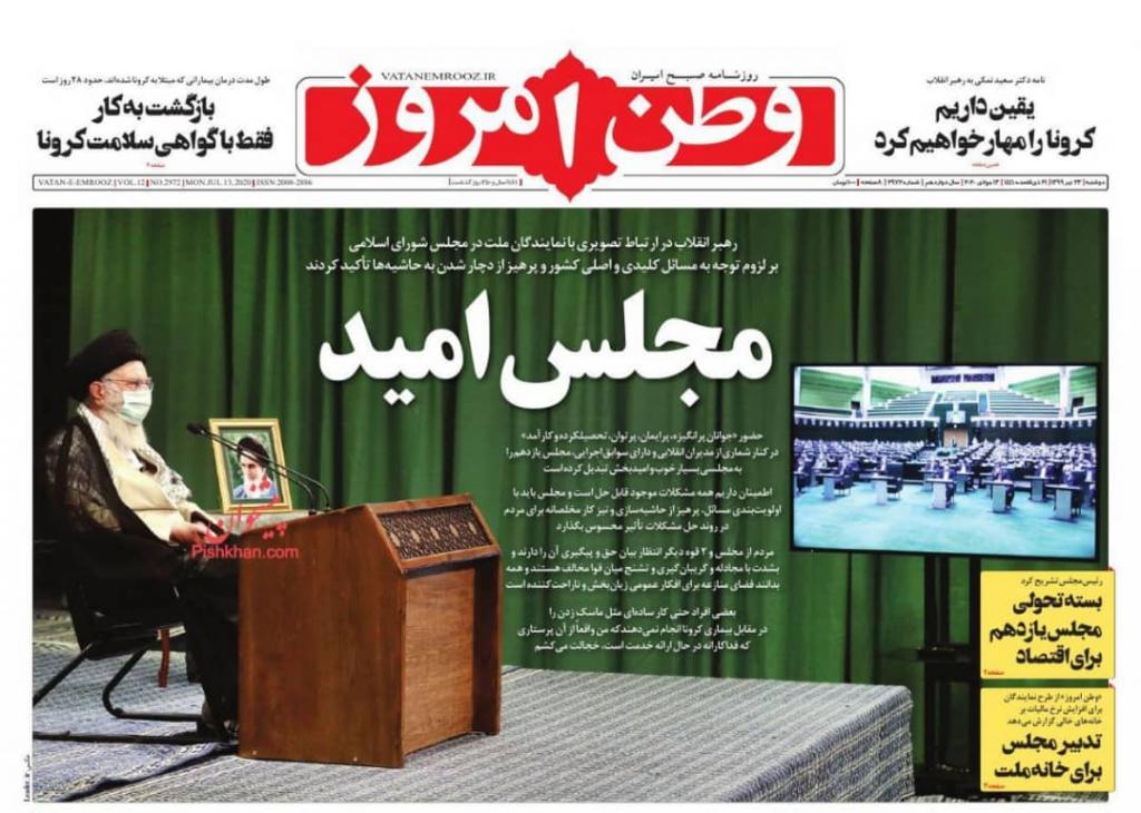 مانشيت إيران: الاتفاق الصيني الإيراني… هل تخلّت طهران عن ممتلكاتها الوطنية؟ 6