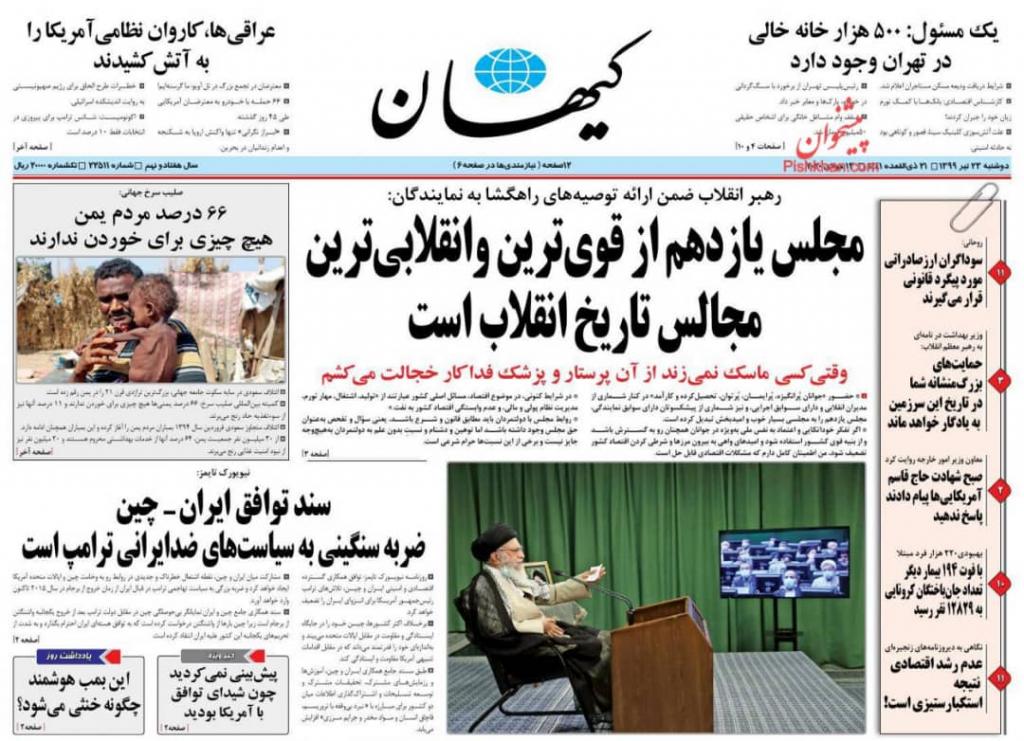 مانشيت إيران: الاتفاق الصيني الإيراني… هل تخلّت طهران عن ممتلكاتها الوطنية؟ 4