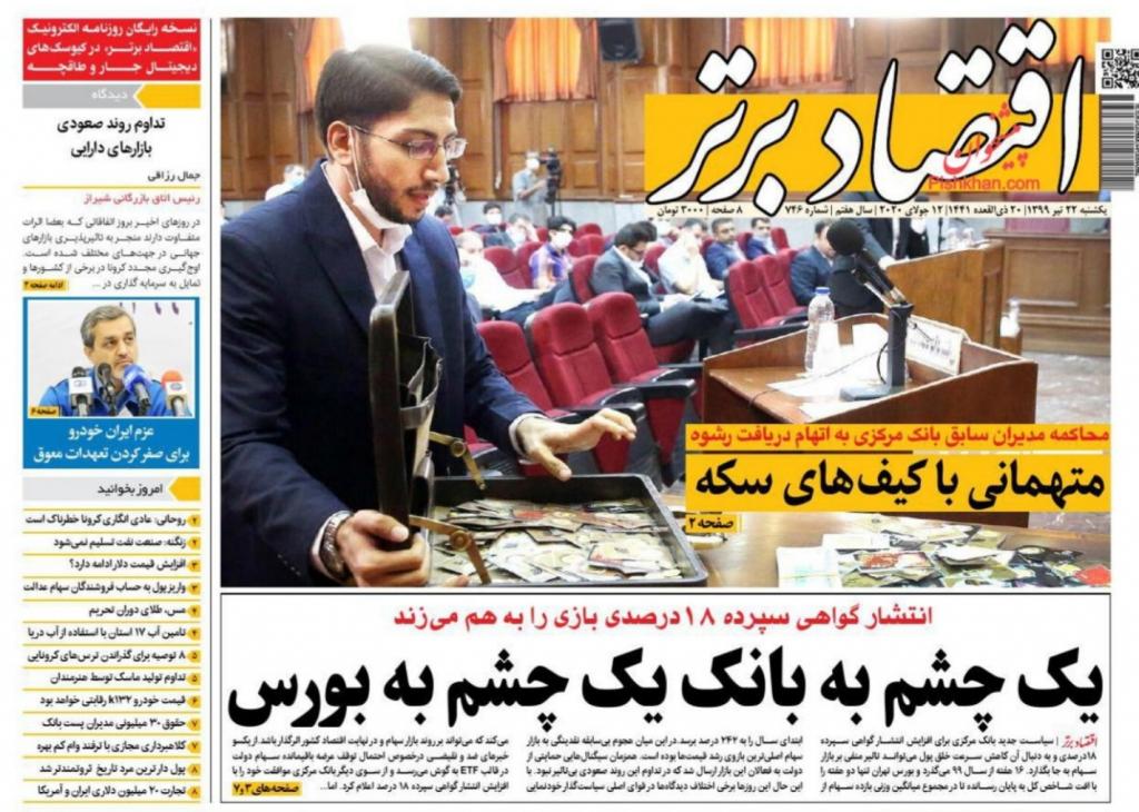 مانشيت إيران: جدل داخلي يسبق إعلان تفاصيل اتفاق الشراكة مع الصين 6