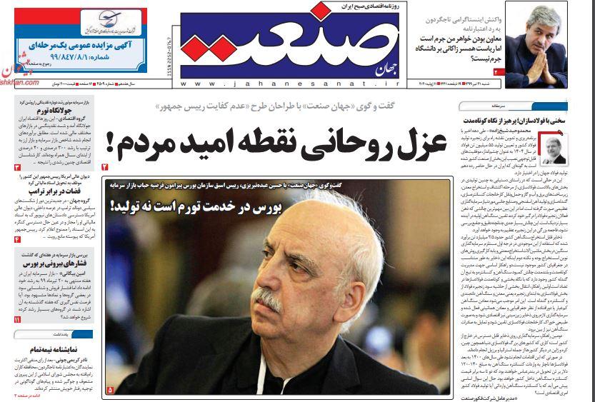 مانشيت إيران: استجواب روحاني يدفع قاليباف للقاء المرشد 1