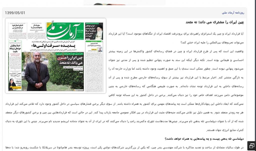 مانشيت إيران: إيران والعراق وفصل جديد من العلاقات 12