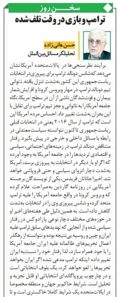 مانشيت إيران: وساطة عراقية بين طهران والرياض 7