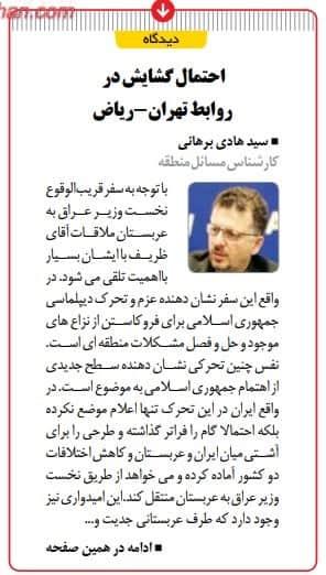 مانشيت إيران: وساطة عراقية بين طهران والرياض 6