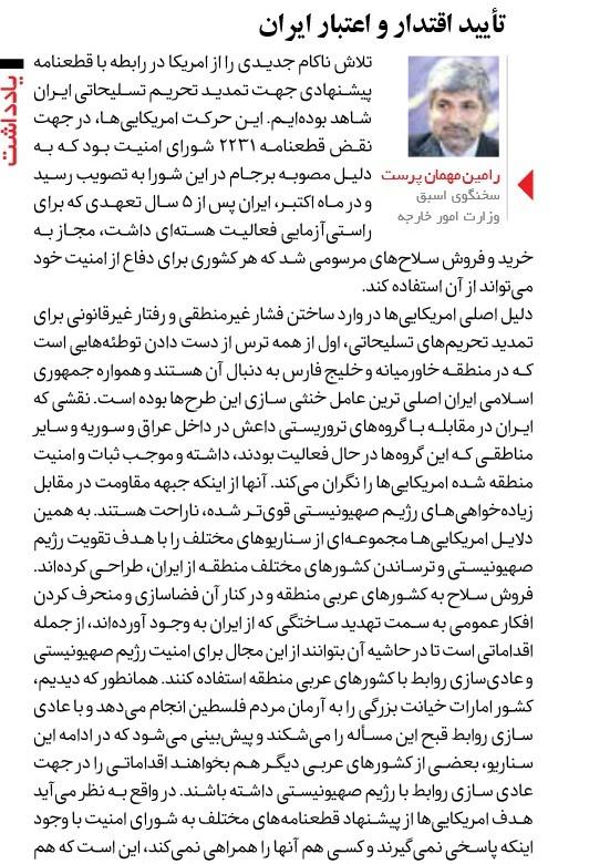 مانشيت إيران: أميركا تُخفق في تجديد حظر السلاح.. هل انتصرت إيران؟ 12