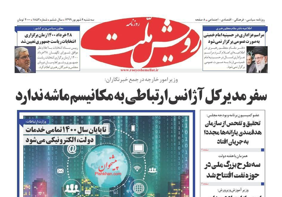 مانشيت إيران: هل ستتغير سياسة طهران مع واشنطن إذا فاز ترامب بالانتخابات؟ 3
