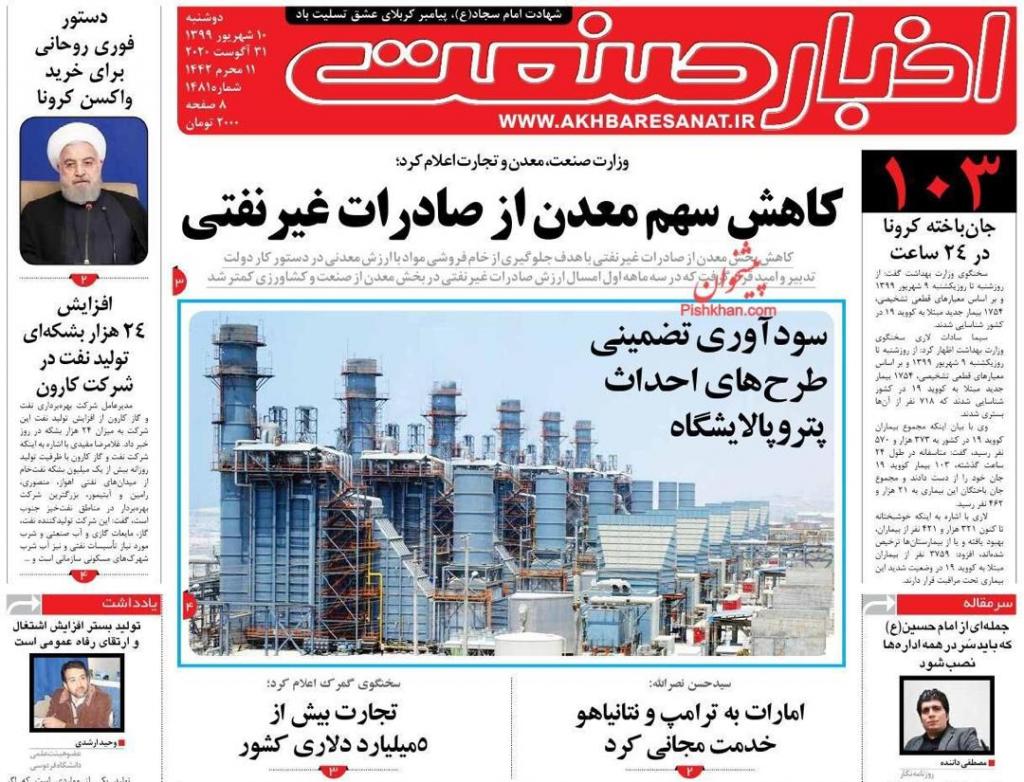 مانشيت إيران: الانتخابات الأميركية بعيون طهران.. ترامب وبايدن وجهان لعملة واحدة 5