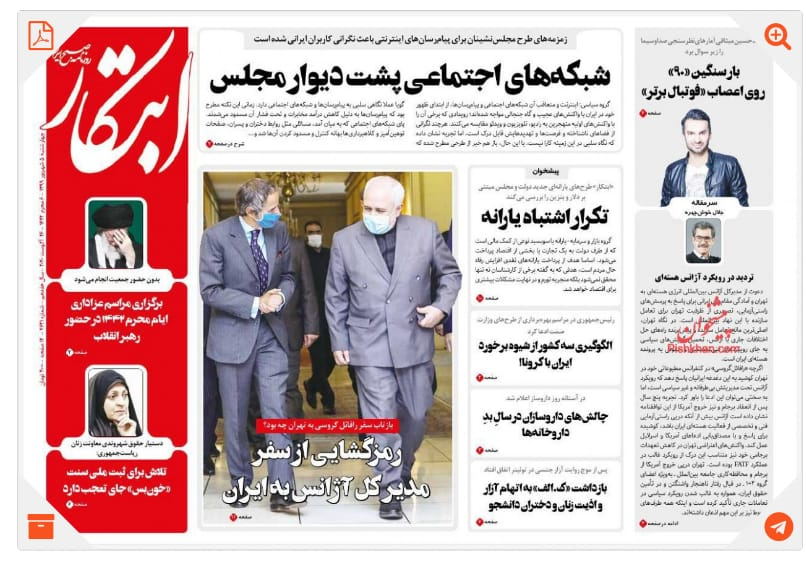 مانشيت إيران: هل تتقاطع مهمة غروسي في طهران مع جهود بومبيو في مجلس الأمن؟ 1
