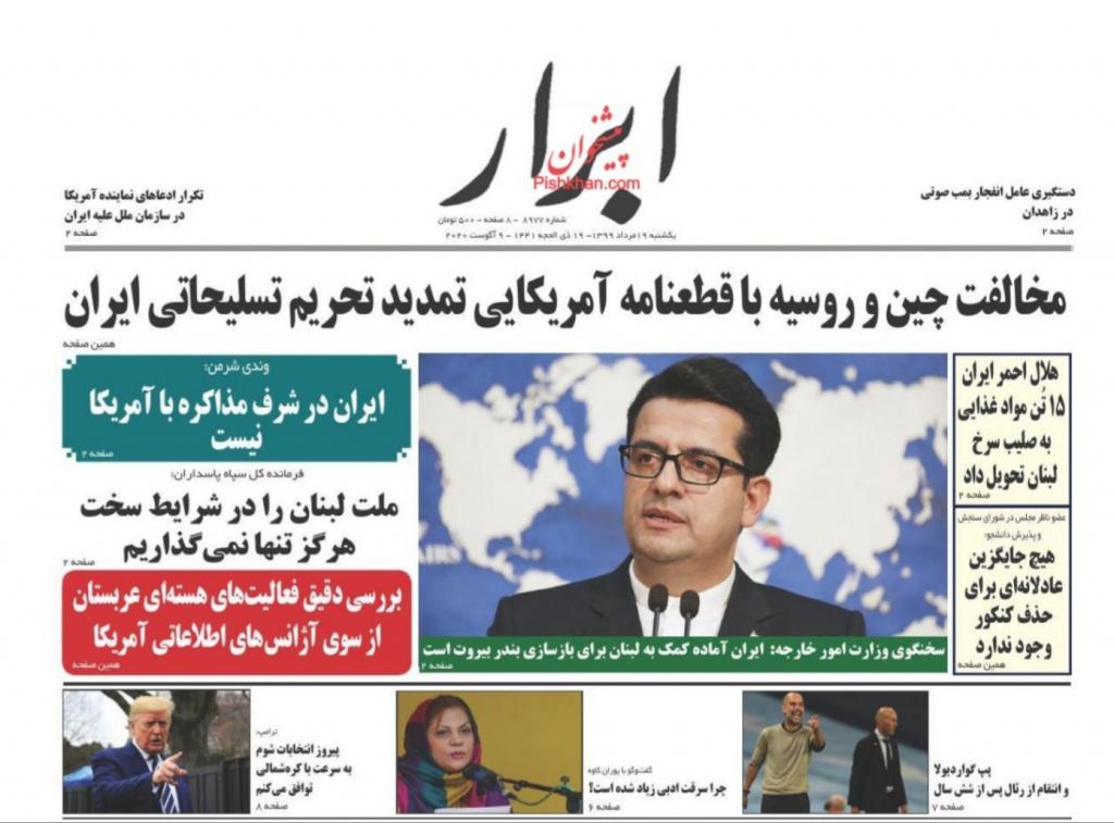 مانشيت إيران: انفجار بيروت يشعل الضوء الأحمر في طهران.. 4 مليون إيراني في دائرة الخطر 7