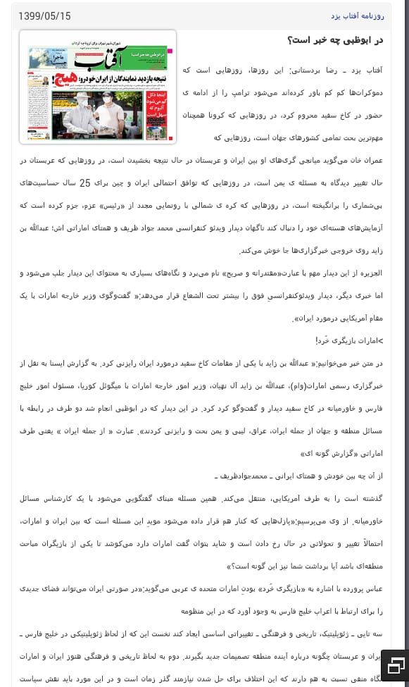 مانشيت إيران: إنذار الفتنة يطرق أبواب لبنان 13