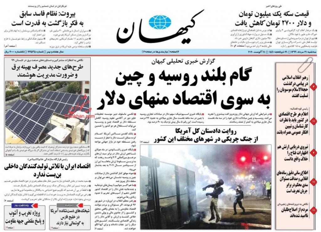 مانشيت إيران: انفجار بيروت يفتح أبواب لبنان أمام اللاعبين الدوليين والإقليميين 4