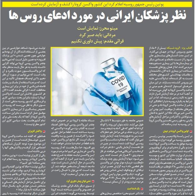 مانشيت إيران: خطة روحاني للانتفاح الاقتصادي بين التفاؤل الحكومي والتشاؤم الأصولي 9