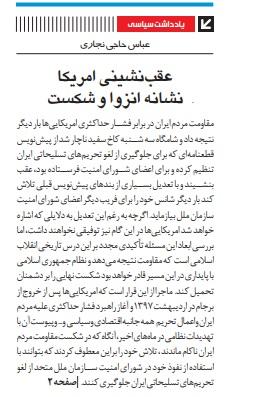مانشيت إيران: تفاؤل إيراني بفشل أميركا في إقناع روسيا والصين بتمديد حظر السلاح على إيران 13