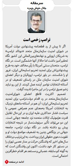 مانشيت إيران: هل يؤثر الكباش الديبلوماسي بين واشنطن وطهران على حظوظ ترامب الرئاسية؟ 7