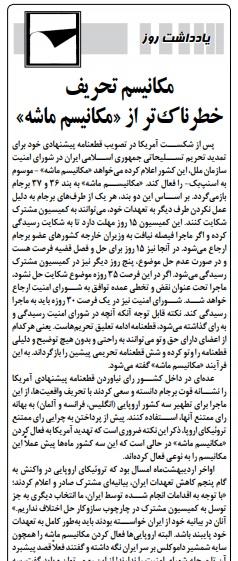 مانشيت إيران: هل سيتغيّر الموقف الأميركي من إيران بعد الانتخابات المقبلة؟ 7