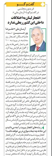 مانشيت إيران: قراءات إيرانية في انفجار مرفأ بيروت 9