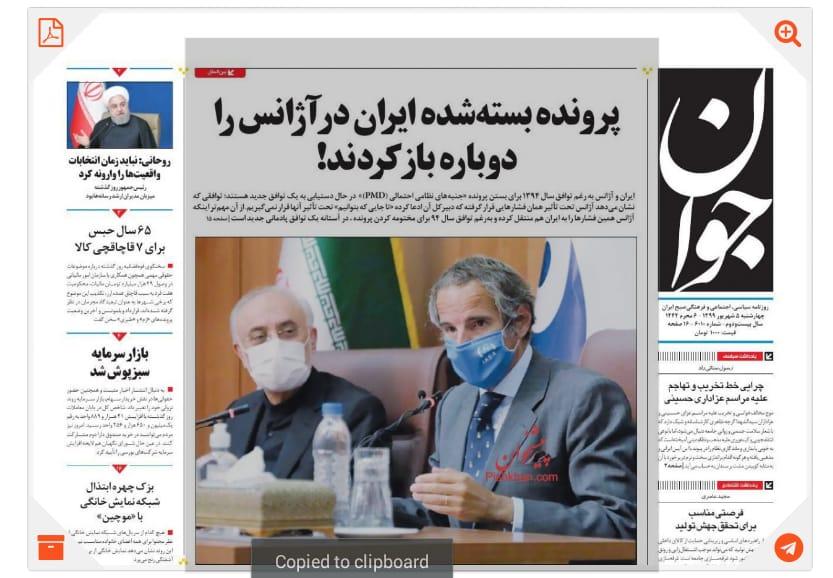 مانشيت إيران: هل تتقاطع مهمة غروسي في طهران مع جهود بومبيو في مجلس الأمن؟ 2