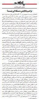 مانشيت إيران: الانتخابات الأميركية بعيون طهران.. ترامب وبايدن وجهان لعملة واحدة 8