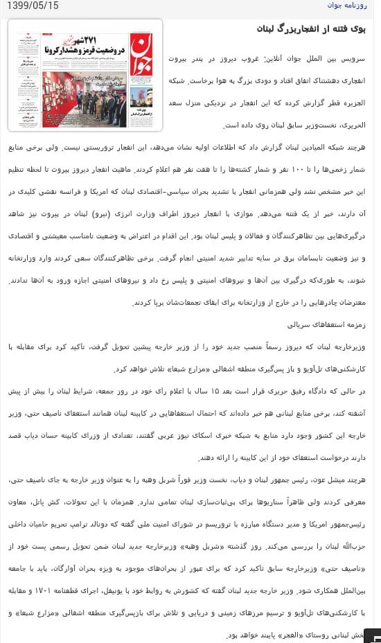 مانشيت إيران: إنذار الفتنة يطرق أبواب لبنان 12
