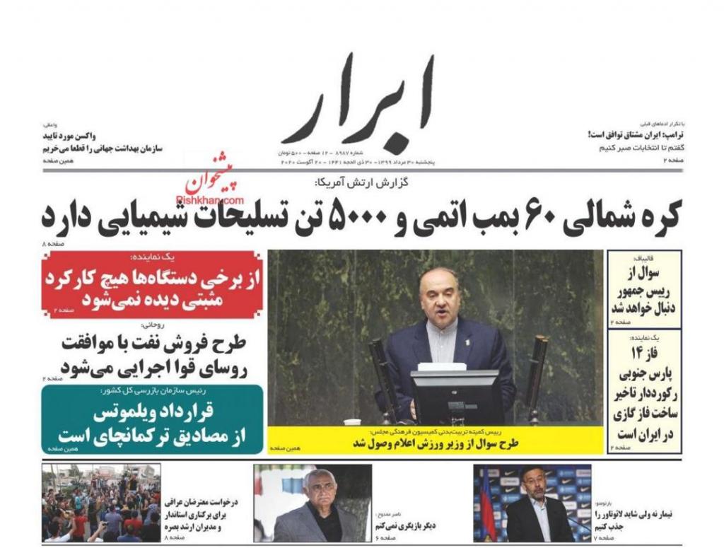مانشيت إيران: هل سيتغيّر الموقف الأميركي من إيران بعد الانتخابات المقبلة؟ 6