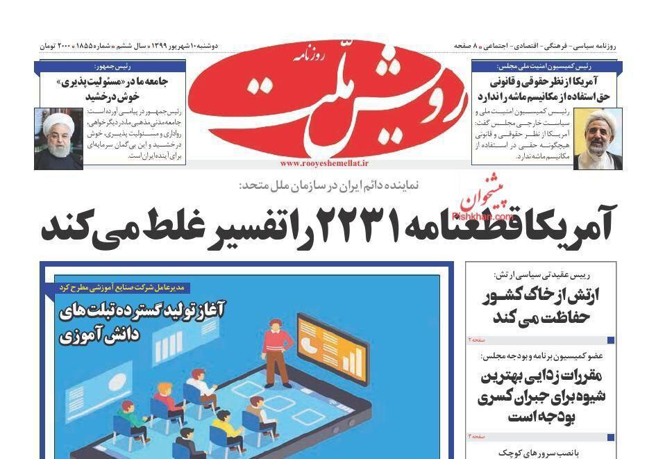 مانشيت إيران: الانتخابات الأميركية بعيون طهران.. ترامب وبايدن وجهان لعملة واحدة 1