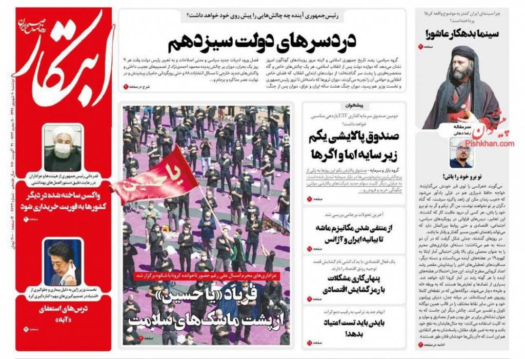 مانشيت إيران: الانتخابات الأميركية بعيون طهران.. ترامب وبايدن وجهان لعملة واحدة 3