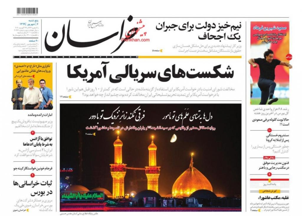 مانشيت إيران: إيران مع روسيا والصين نحو ناتو أسيوي جديد 3