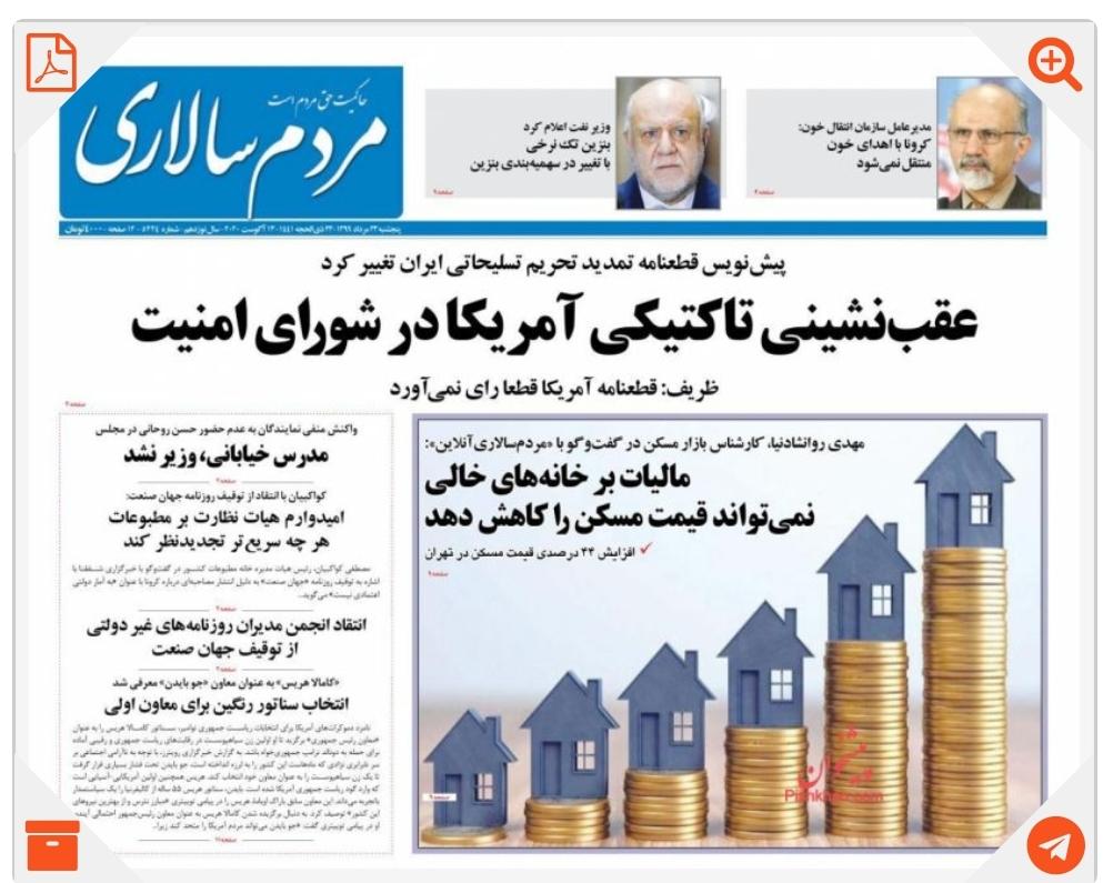 مانشيت إيران: تفاؤل إيراني بفشل أميركا في إقناع روسيا والصين بتمديد حظر السلاح على إيران 8