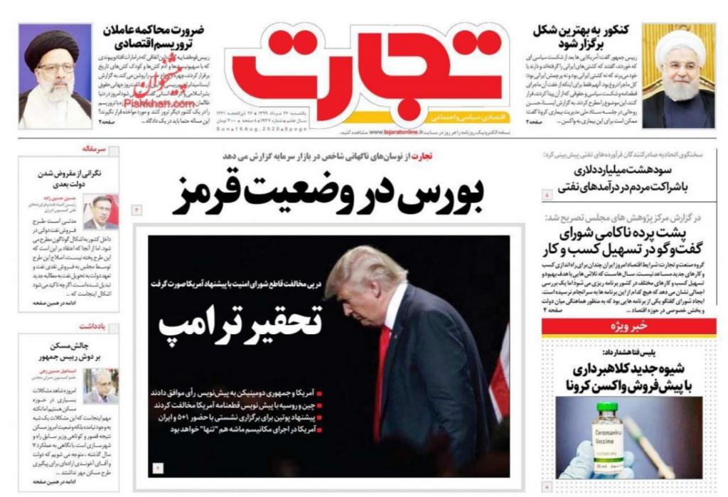 مانشيت إيران: أميركا تُخفق في تجديد حظر السلاح.. هل انتصرت إيران؟ 7