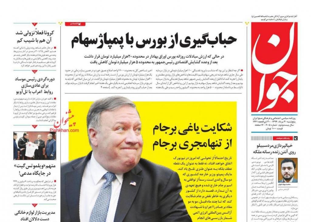 مانشيت إيران: هل سيتغيّر الموقف الأميركي من إيران بعد الانتخابات المقبلة؟ 1