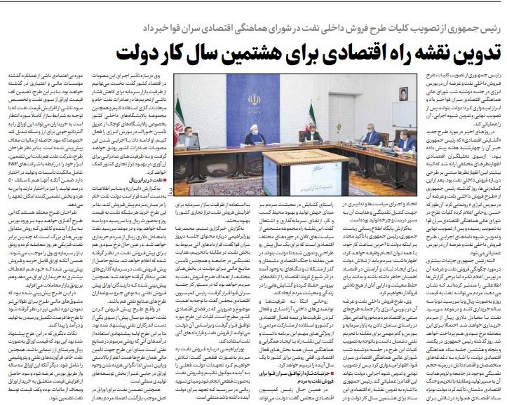 مانشيت إيران: خطة روحاني للانتفاح الاقتصادي بين التفاؤل الحكومي والتشاؤم الأصولي 10