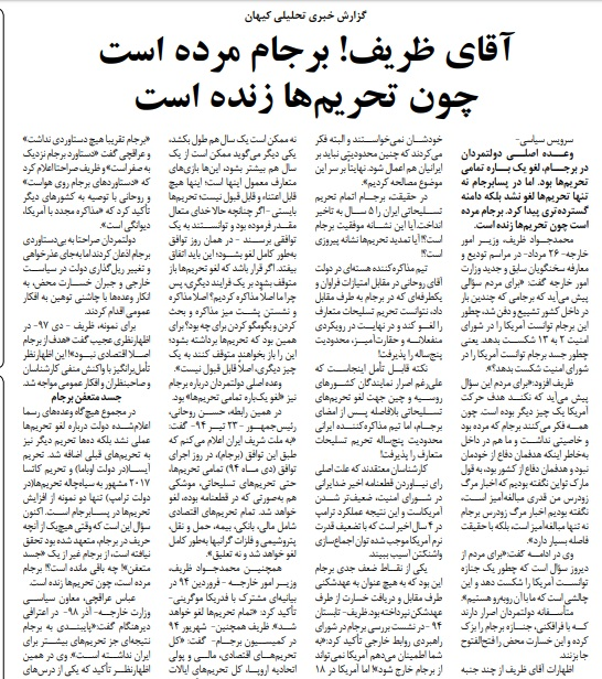 مانشيت إيران: هل يؤثر الكباش الديبلوماسي بين واشنطن وطهران على حظوظ ترامب الرئاسية؟ 8