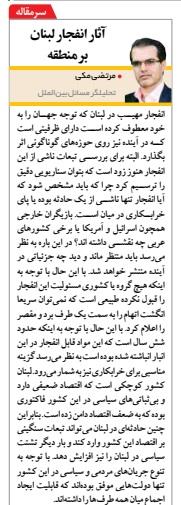 مانشيت إيران: قراءات إيرانية في انفجار مرفأ بيروت 8